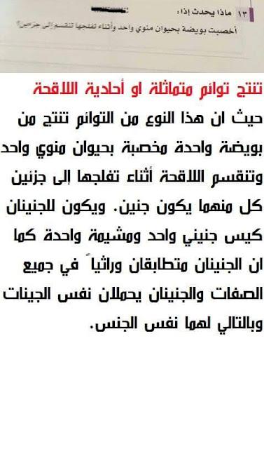 إجابة امتحان الأحياء ثانوية عامة دور أول 2018 – دكتور شريف الحوت