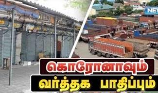 கொரோனாவும் வர்த்தக பாதிப்பும்! 14-04-2020 News 7 Tamil