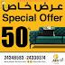 At Home Furniture Kuwait - SALE Upto 50% OFF