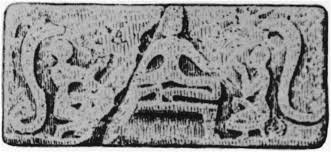 Mohenjo-Daro tablet M453A showing the seated yogi flanked by two rearing serpents