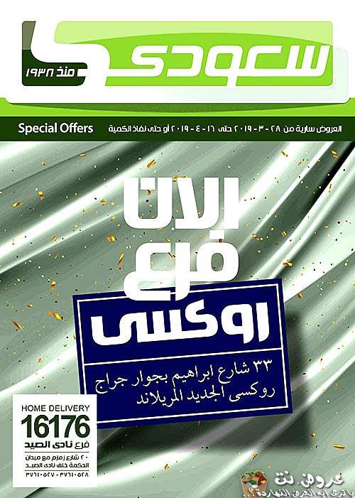 عروض سعودى ماركت من 28 مارس حتى 16 ابريل 2019 فرع روكسى الجديد بمناسبة الافتتاح