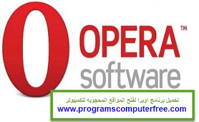 اليكم متصفح اوبرا opera free لفتح المواقع المحجوبة على الكمبيوتر مجانا