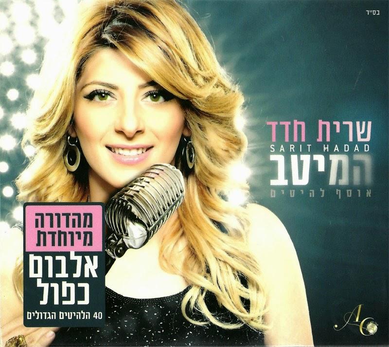 Top 10 Israeli Singers ~ TOP TEN ISRAEL