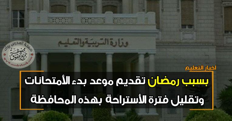 بسبب رمضان تقديم موعد بدء الأمتحانات وتقليل فترة الأستراحة بهذه المحافظة