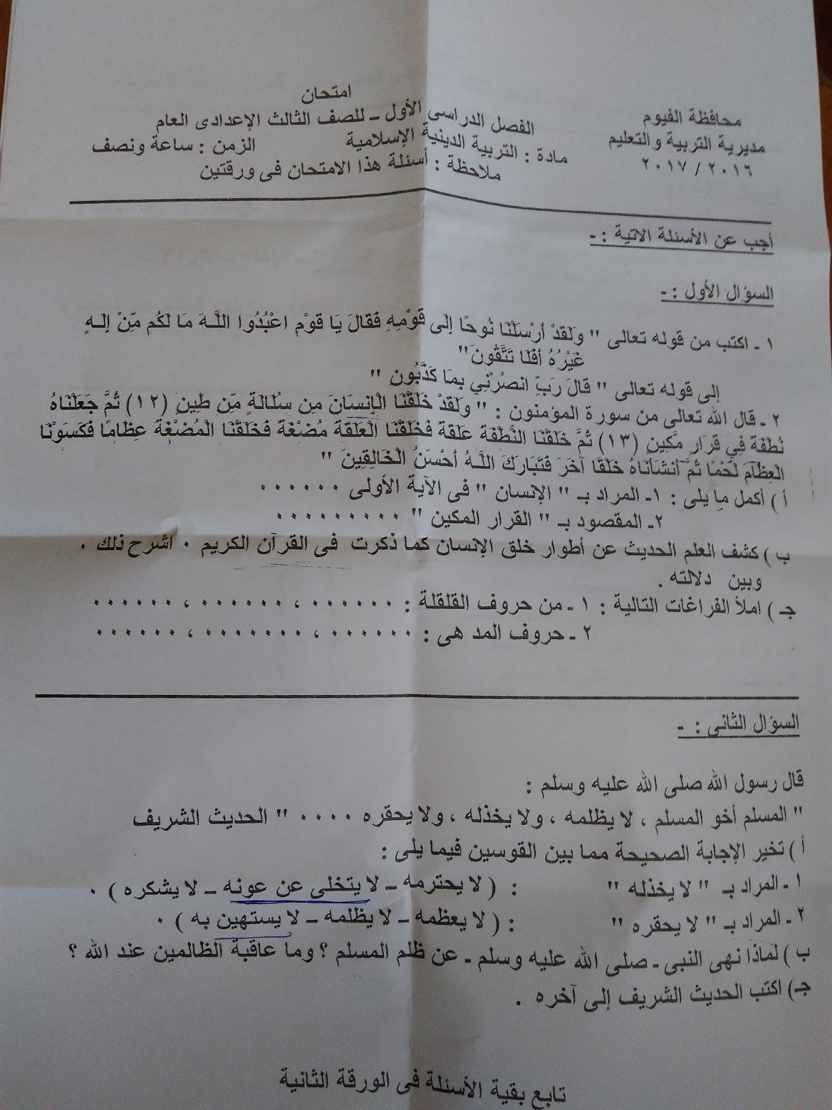 امتحان التربية الدينية محافظة الفيوم الصف الثالث الاعدادي الترم الاول