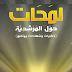 تحميل كتاب لمحات حول المرشديه.pdf لــ  نور المضيء مرشد