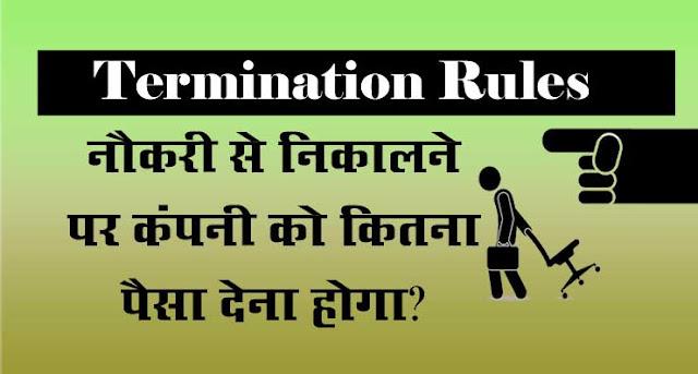 Termination Rules | Job Termination के समय Employee को कितना Payment मिलेगा?