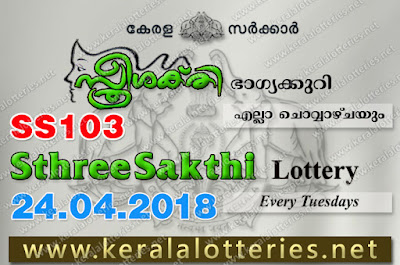 """kerala lottery result 24 4 2018 sthree sakthi SS 103"" 24 April 2018 Result, kerala lottery, kl result,  yesterday lottery results, lotteries results, keralalotteries, kerala lottery, keralalotteryresult, kerala lottery result, kerala lottery result live, kerala lottery today, kerala lottery result today, kerala lottery results today, today kerala lottery result, 24 4 2018, 24.4.2018, kerala lottery result 24-04-2018, sthree sakthi lottery results, kerala lottery result today sthree sakthi, sthree sakthi lottery result, kerala lottery result sthree sakthi today, kerala lottery sthree sakthi today result, sthree sakthi kerala lottery result, sthree sakthi lottery SS 103 results 24-4-2018, sthree sakthi lottery ss 103, live sthree sakthi lottery ss-103, sthree sakthi lottery, 24/04/2018 kerala lottery today result sthree sakthi, sthree sakthi lottery SS-103 24/4/2018, today sthree sakthi lottery result, sthree sakthi lottery today result, sthree sakthi lottery results today, today kerala lottery result sthree sakthi, kerala lottery results today sthree sakthi, sthree sakthi lottery today, today lottery result sthree sakthi, sthree sakthi lottery result today, kerala lottery result live, kerala lottery bumper result, kerala lottery result yesterday, kerala lottery result today, kerala online lottery results, kerala lottery draw, kerala lottery results, kerala state lottery today, kerala lottare, kerala lottery result, lottery today, kerala lottery today draw result"