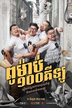 Oversize (2017)