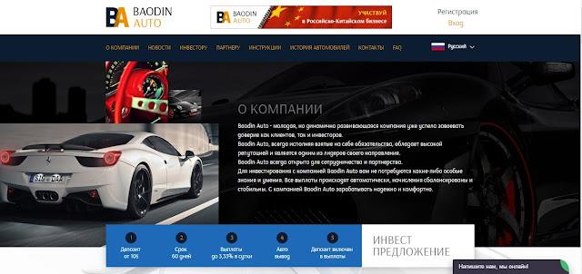 Хайп Baodin auto