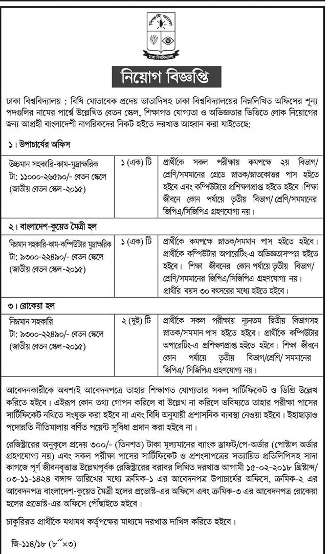DU-University of Dhaka job circular 2018