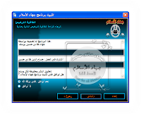 برنامج جهاد الأسلام الأصدار الثانى