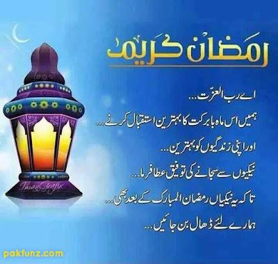 dear diary ramadan dua images