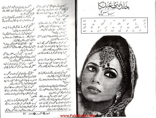 Chand Meri Eid Ka By Subas Gull - Afsana
