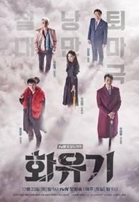 hwayugi drama korea fantasi terbaik sepanjang masa