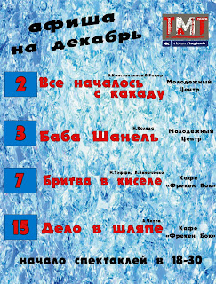 Молодежный театр в Таганроге