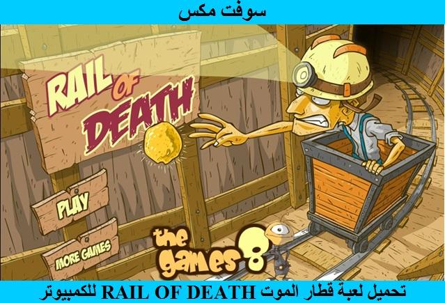 تحميل لعبة قطار الموت RAIL OF DEATH للكمبيوتر برابط مباشر مجانا