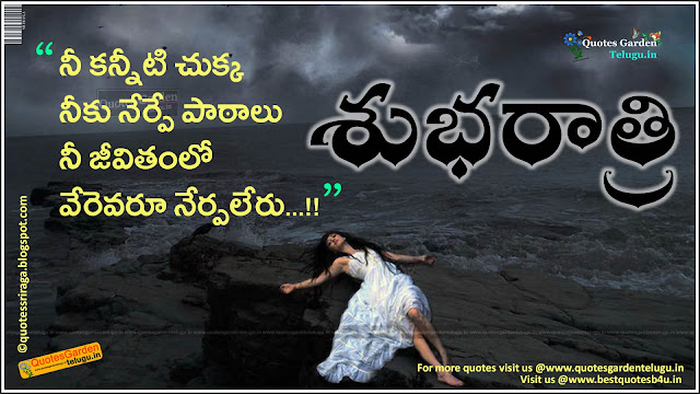 Telugu Good Night SMS and Nice Quotes Wallpapers
