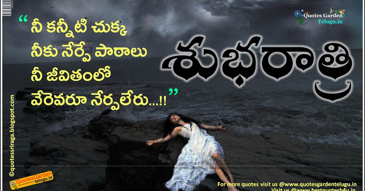 Telugu Good Night SMS and Nice Quotes Wallpapers | QUOTES
