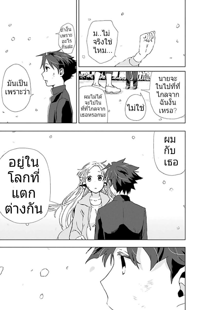 Mahou Tsukai no Deshi ga Warau Toki - หน้า 33