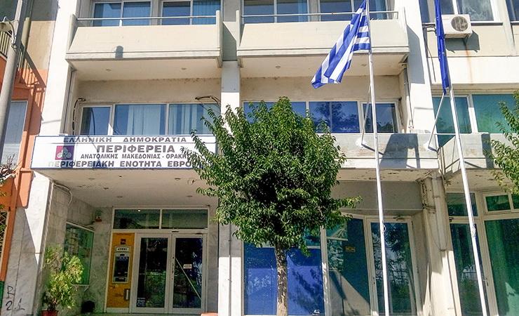Εκλογοαπολογιστική Συνέλευση Συλλόγου Υπαλλήλων Π.Ε. Έβρου