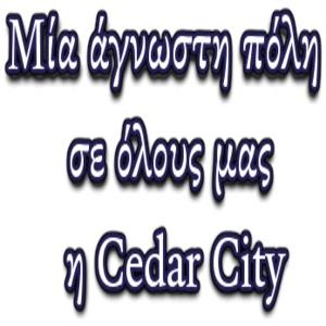 Μία άγνωστη πόλη σε όλους μας η Cedar City βρίσκεται