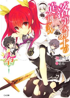 [Novel] 落第騎士の英雄譚 第00-10巻 [Rakudai Kishi no Cavalry Vol 00-10] Raw Download