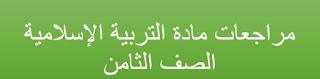 أوراق عمل في مادة التربية الإسلامية الصف الثامن 2016/2017م