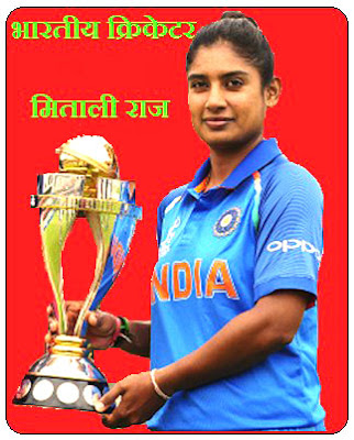 Biography of Mitali Raj (cricketer)