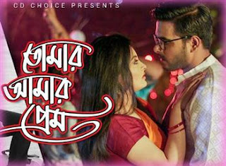 Download Eid Natok Tomar Amar Prem