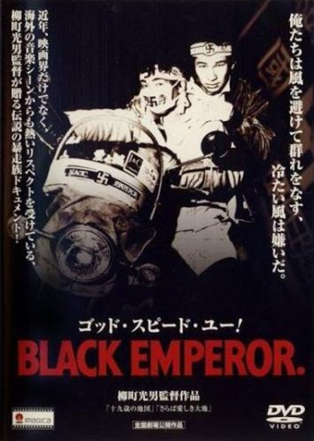 Bosozoku movie poster