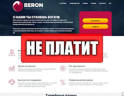 Скриншоты выплат с хайпа beron.biz