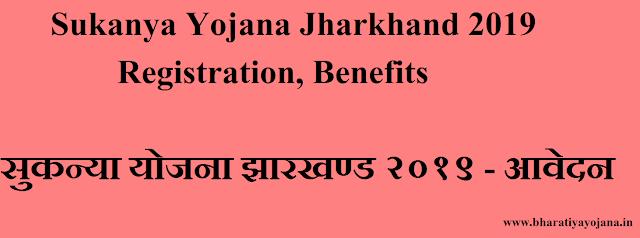 Sukanya Yojana ,Sukanya Yojana Jharkhand Registration,Sukanya Yojana Jharkhand 2019,sarkari yojana,government schemes