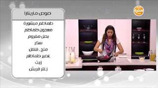 طريقة عمل صوص مارينارا مع أميرة شنب في أميرة في المطبخ