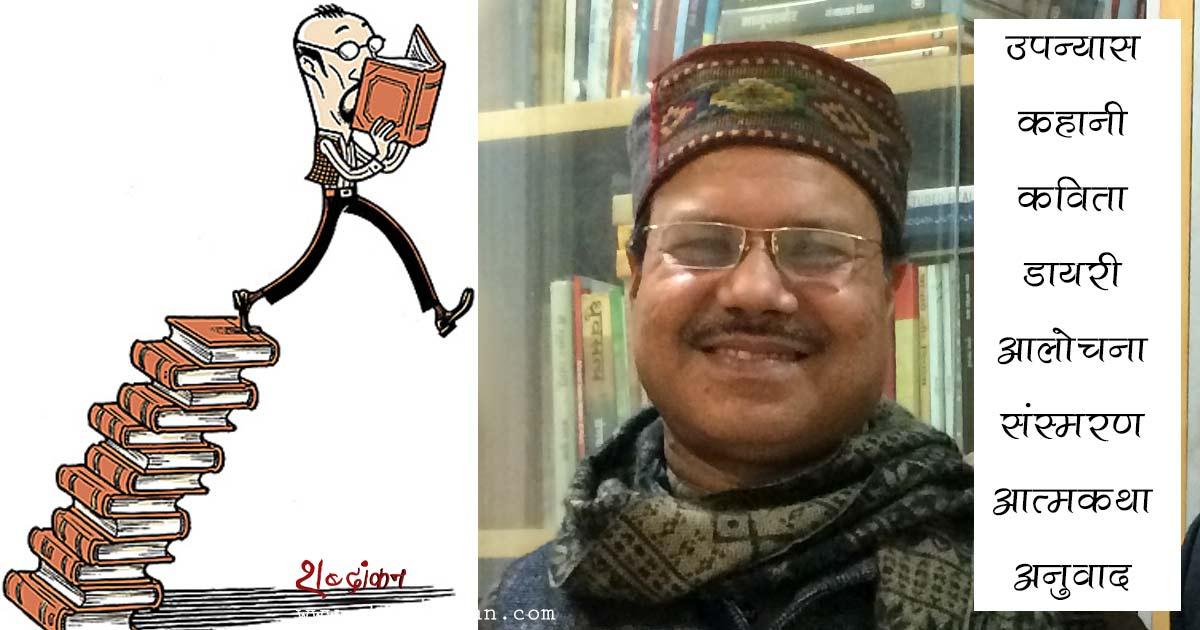 हिन्दी की समकालीन रचनाशीलता का परिप्रेक्ष्य – ज्योतिष जोशी Perspective of contemporary Hindi writing, 2016 by Dr Jyotish Joshi issues