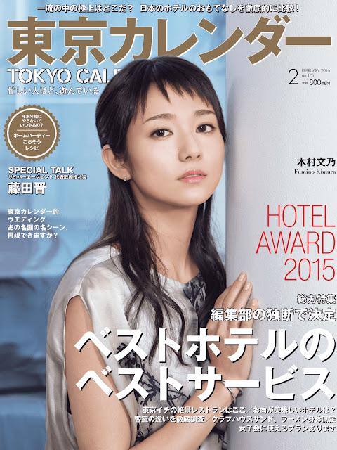 木村文乃 Fumino Kimura Tokyo Calendar February 2016
