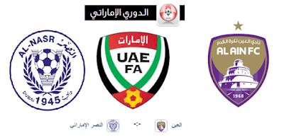 مباراة العين والنصر الاماراتي