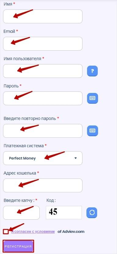 Регистрация в Adviev 2