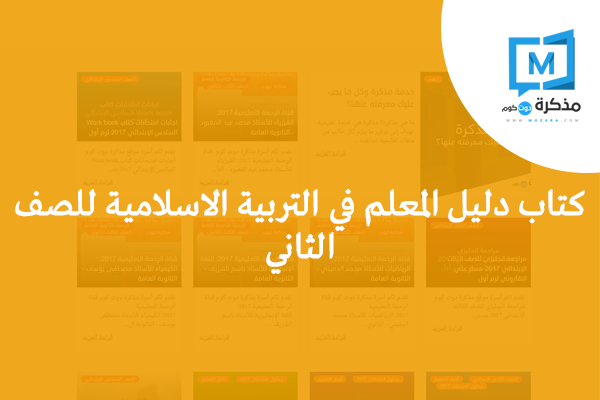 كتاب دليل المعلم في التربية الاسلامية للصف الثاني
