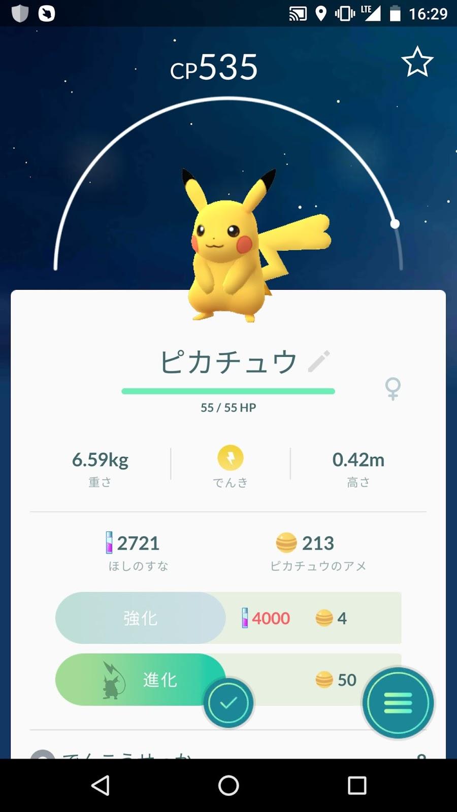 ポケモンgo日記(pokemon go diary in japan): ポケモンgoのピカチュウ