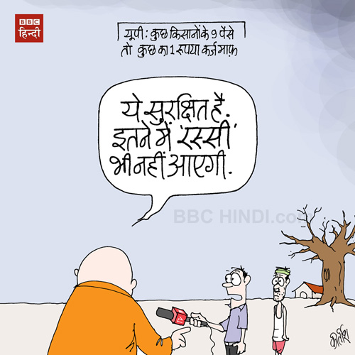 farmer, yogi adityanath cartoon, cartoonist kirtish bhatt, indian political cartoon, cartoons on politics