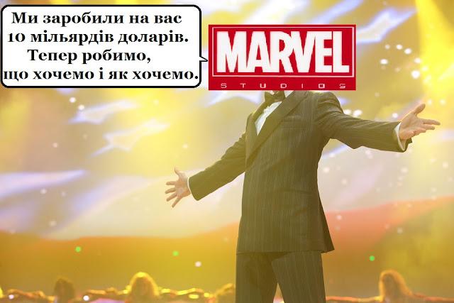 Марвел