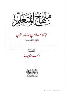Minhajul Muta'allim, Karya Imam Ghazali