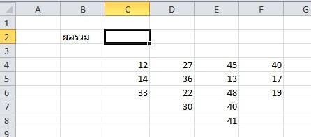 การใช้คำสั่ง OFFSET ของ Excel กำหนดช่วงข้อมูล