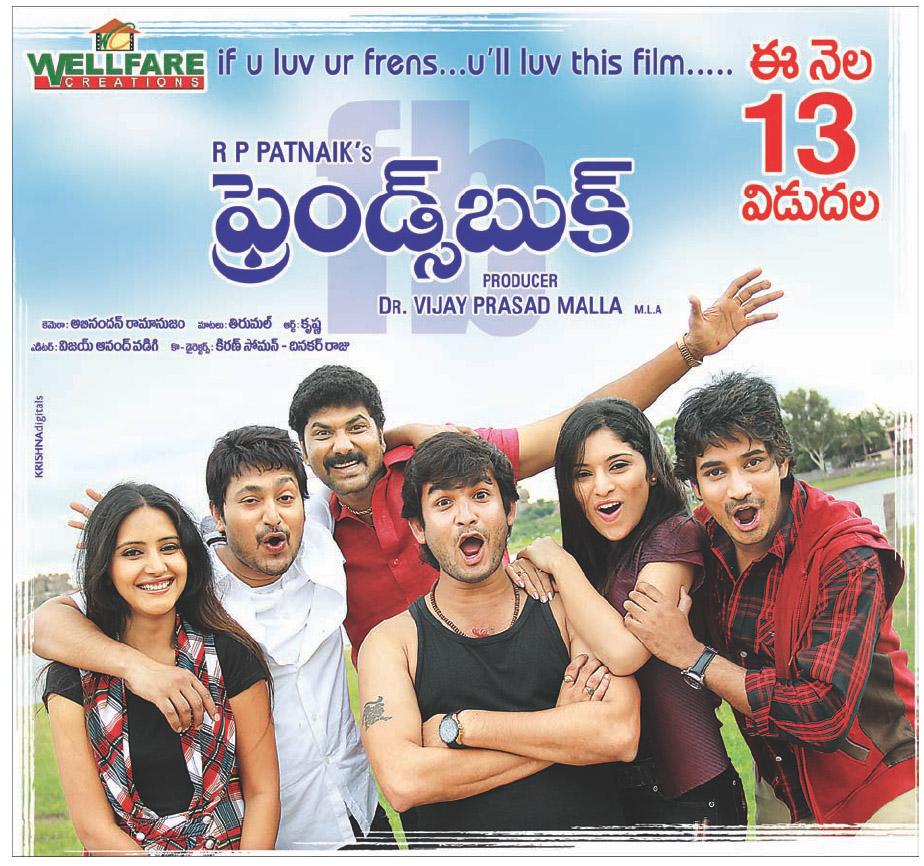 Friends book full movie telugu download