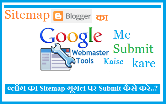 submit-blogger-sitemap-to-google-webmaster-tools