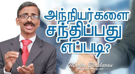 How to meet strangers/ Tamil Inspirational Talk/ Madhu Bhaskaran