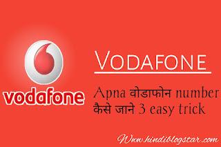 Apna Vodafone Sim Ka Number Kaise Jane - 3 Easy Tricks
