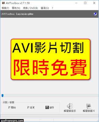 AVIToolbox