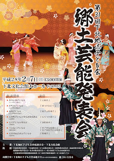 Shimokita Children's Traditional Performing Arts Performance 2016 kyoudo geinou happyoukai flyer 平成28年 第31回下北地区子ども会 郷土芸能発表会 チラシ